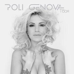Poli Genova (Поли Генова) - Твоя [ CD ]