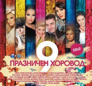 Празничен хоровод vol.9 - Компилация (2013) (2CD) [ CD ]