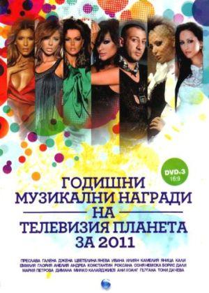 10-ти ГОДИШНИ НАГРАДИ ПЛАНЕТА ТВ `2011 - Компилация (3-DVD)