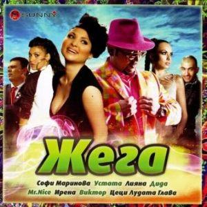 ЖЕГА - Компилация_2012 [ CD ]