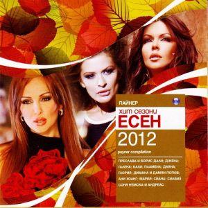 ПАЙНЕР ХИТ СЕЗОНИ ЕСЕН `2012 - Компилация [ CD ]