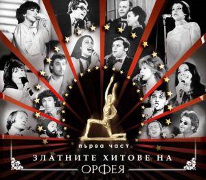 Златните хитове на Орфея 1 част - Компилация [ CD ]