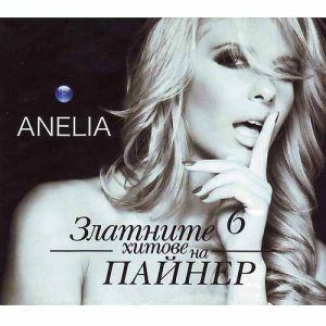 Анелия - Златните хитове на Пайнер [ CD ]