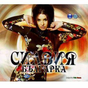 СИЛВИЯ - Българка [ CD ]