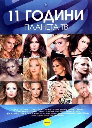 11 години ПЛАНЕТА ТВ - Концерт декември 2012 (2-DVD) [ DVD ]