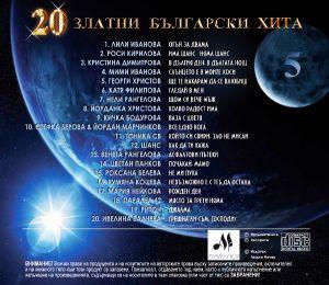 20 ЗЛАТНИ БЪЛГАРСКИ ХИТА част 5 - Компилация [ CD ]