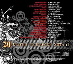 20 ЗЛАТНИ БЪЛГАРСКИ ХИТА част 6 - Компилация [ CD ]