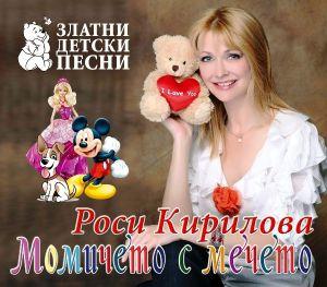 Роси Кирилова - Момичето с мечето (Златни детски песни) [ CD ]