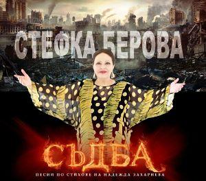 СТЕФКА БЕРОВА - Съдба [ CD ]