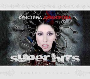 КРИСТИНА ДИМИТРОВА - Super Hits [ CD ]
