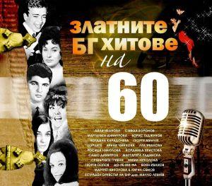 Златните български хитове на 60-те години - Компилация [ CD ]