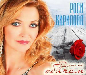 Роси Кирилова - Защото те обичам [ CD ]