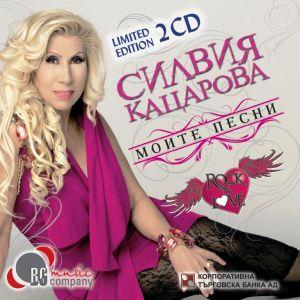 Силвия Кацарова - Моите песни (2CD) [ CD ]