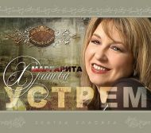 Маргарита Хранова - Устрем [ CD ]