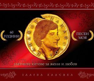 ПАНАЙОТ ПАНАЙОТОВ - Песен моя (60 години) [ CD ]