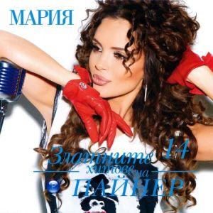 МАРИЯ - Златните хитове на Пайнер [ CD ]