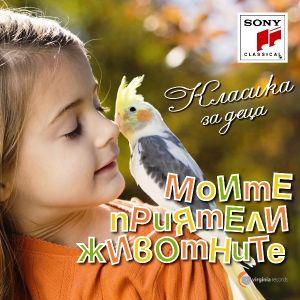 Моите приятели животните (Класическа музиака за деца) - Компилация [ CD ]