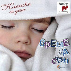 Време за сън (Класическа музика за деца) - Компилация [ CD ]