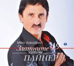 Милко Калайджиев - Златните хитове на Пайнер [ CD ]