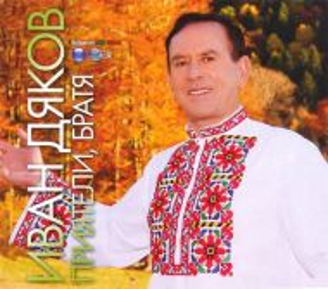 ИВАН ДЯКОВ - Приятели, братя [ CD ]