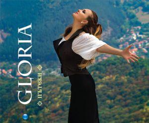 GLORIA - Пътеки [ CD ]