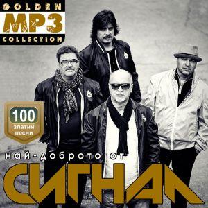Сигнал - Най-доброто (mp3 колекция - 100 песни) [ CD ]