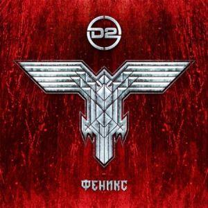 D2 - Феникс [ CD ]