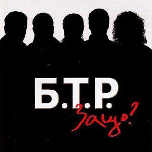 Б.Т.Р. - Защо (албум 2014) [ CD ]