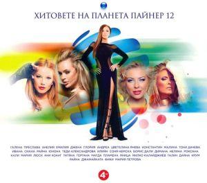 ХИТОВЕТЕ НА ПЛАНЕТА ПАЙНЕР vol. 12 - Компилация (4CD) [ CD ]