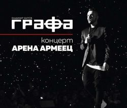 Графа (Владимир Ампов) - Концерт Арена Армеец (CD with 2 x DVD-Video) [ CD ]