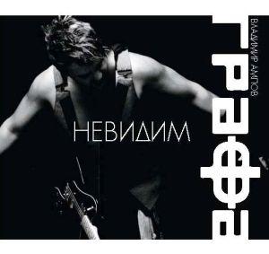 Графа (Владимир Ампов) - Невидим (албум 2010) [ CD ]