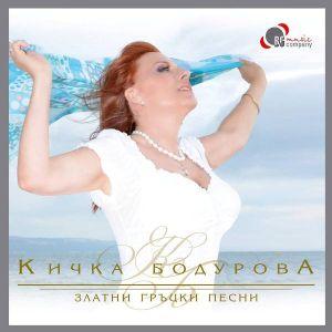 Кичка Бодурова - Златни гръцки песни [ CD ]