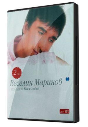 Веселин Маринов - Избрах за Вас с любов (2DVD) [ DVD ]