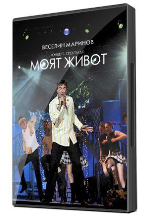 Веселин Маринов - Моят живот (DVD)