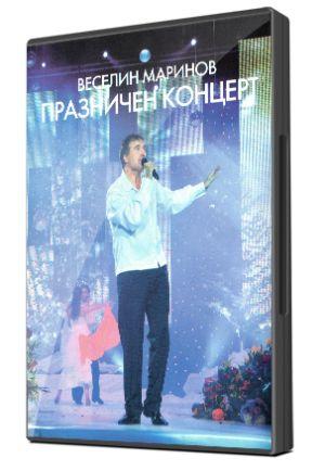 Веселин Маринов - Празничен концерт 2009 (DVD)