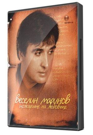 Веселин Маринов - Пожарите на любовта (DVD)