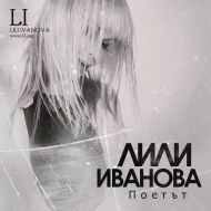 ЛИЛИ ИВАНОВА - Поетът (албум 2014) [ CD ]