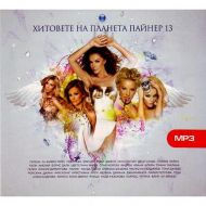 ХИТОВЕТЕ НА ПЛАНЕТА ПАЙНЕР Vol. 13 - Компилация (CD mp3) [ CD ]