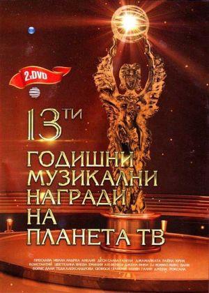 13-ти ГОДИШНИ МУЗИКАЛНИ НАГРАДИ НА ПЛАНЕТА ТВ (2DVD) [ DVD ]