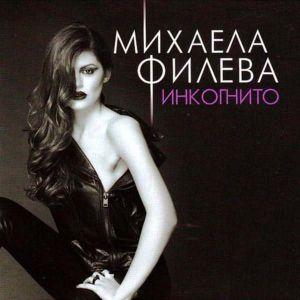 Михаела Филева - Инкогнито [ CD ]