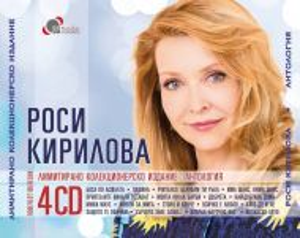 Роси Кирилова - Антология (3CD with DVD) [ CD ]