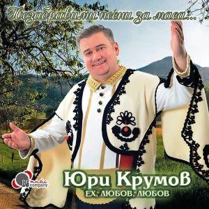 ЮРИ КРУМОВ - Ех, любов, любов [ CD ]