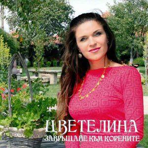 ЦВЕТЕЛИНА - Завръщане към корените [ CD ]