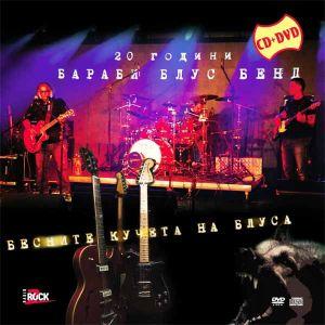 Бараби Блус Бенд - Бесните кучета на блуса (CD with DVD) [ CD ]