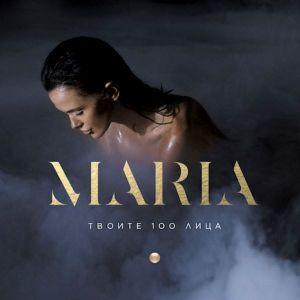 Мария - Твоите 100 лица (албум 2015) [ CD ]