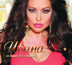 ИВАНА - Не давам да се даваме (албум 2015) [ CD ]