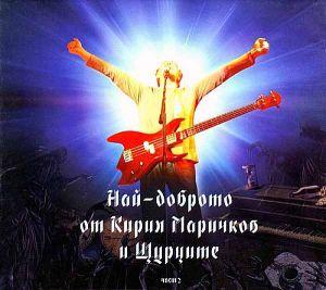 Кирил Маричков и Щурците - Най-доброто част 2 [ CD ]