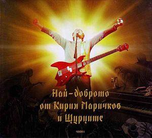 Кирил Маричков и Щурците - Най-доброто част 1 [ CD ]
