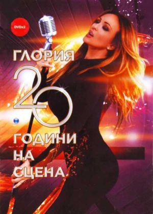 ГЛОРИЯ - 20 години на сцена (2DVD) [ DVD ]