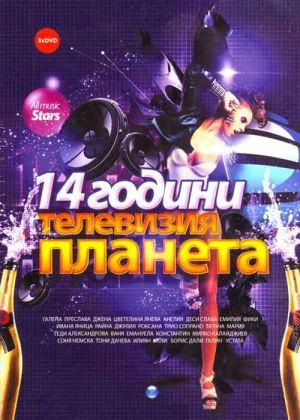 14 години ТЕЛЕВИЗИЯ ПЛАНЕТА - Концерт (3-DVD) [ DVD ]